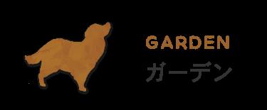 GARDENガーデン