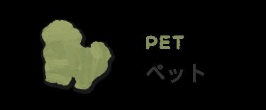 PETペット