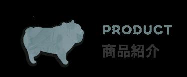 PRODUCT商品紹介