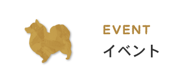 EVENTイベント