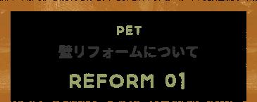 壁リフォームについて REFORM 01