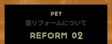 窓リフォームについて REFORM 02