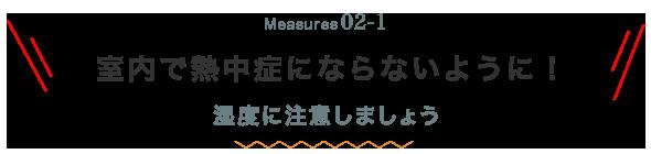 Measures02-1 室内で熱中症にならないように!湿度に注意しましょう
