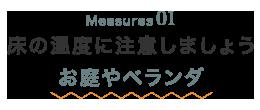 Measures01 床の温度に注意しましょうお庭やベランダ